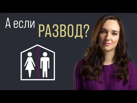 Как пережить развод? Что делать с детьми при разводе? Советы психолога.
