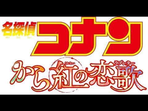 《名偵探柯南:深紅的戀歌》劇場版特報
