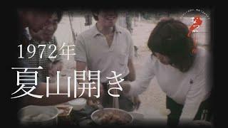 1972年 夏山開き【なつかしが】