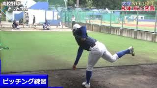 【圧倒的豪球!】大学NO.1投手・松本 航の凄まじいストレート!