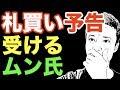【到頭】ムン氏、札買い予告を受ける(韓国反応)