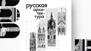 Как должна выглядеть русская архитектура (и что с ней стало)