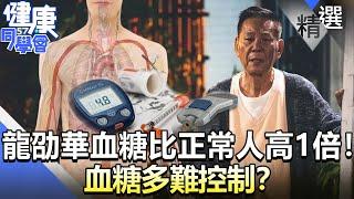 龍劭華血糖比正常人高1倍! 血糖多難控制?【57健康同學會】