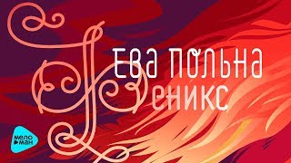 Ева Польна     Феникс  (Альбом 2018)