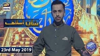 Shan e Iftar - Shan e Aslaaf - (Jang E Badar Ka Waqia) - 23rd May 2019