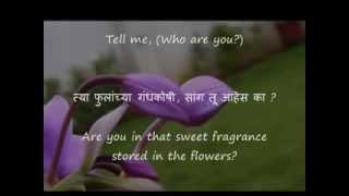 Tya phulanchya gandhkoshi -  Hridaynath Mangeshkar