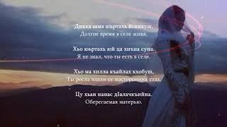Ислам Хариханов - И хьан бIаьргаш ... (Чеченский и Русский текст).