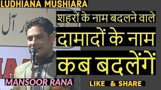 शहरों  के नाम बदलने वाले  दामादों  के नाम कब बदलेंगें  mansoor rana ludhaina mushaira