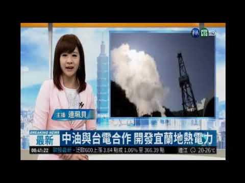 中油與台電合作 開發宜蘭地熱電力。[華視新聞](1071113)