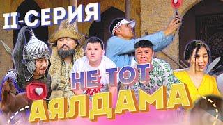 НЕ ТОТ АЯЛДАМА - 2 СЕРИЯ / КАЙДАМЫЗ / ТАРИХ / NNN