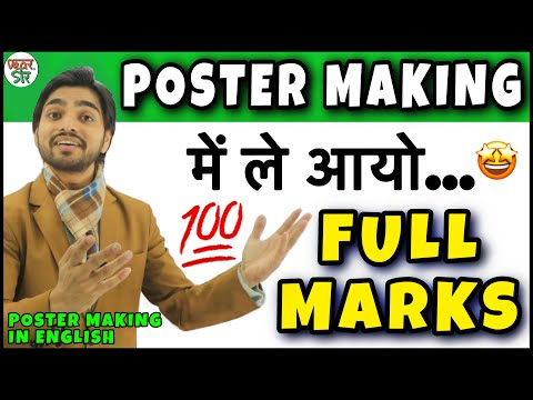 Poster Writing | Poster Writing class 11/12 | Poster Writing in English/Format | Poster Making