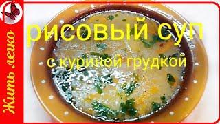 Рисовый суп с куриной грудкой
