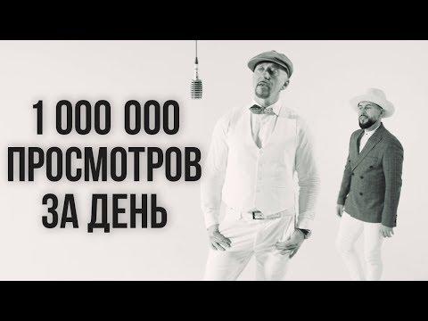 Полиграф Шарикoff - Миллион Просмотров За День