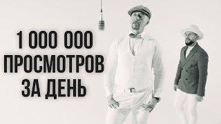 Полиграф Шарикoff Feat Nemonatik Миллион просмотров за день Премьера Клипа 2019