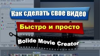Как начать делать свое видео. Bolide Movie Creator