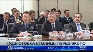 Н.Назарбаев поручил срочно навести порядок в Астане к ЭКСПО