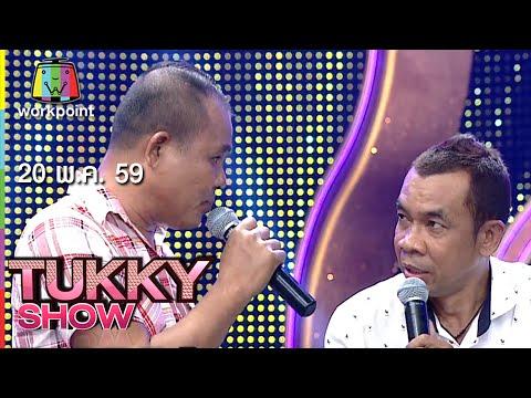 Tukky Show ตุ๊กกี้โชว์ (รายการเก่า)  |  แมะ แตะ รู้โรค | ตลกคณะ ยาวลูกหยี | 20 พ.ค.59