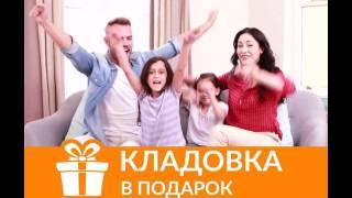"""Акция """"Кладовка в подарок"""""""