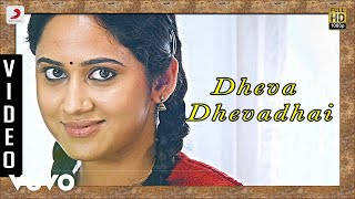 Dheva Dhevadhai  KG Ranjith