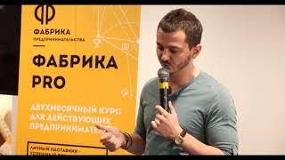 Фабрика-PRO Москва. Рост оборота в 3 раза за 8 недель