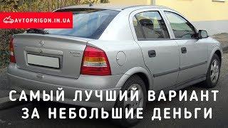 Самый лучший дешевый автомобиль из Литвы без растаможки / Avtoprigon.in.ua