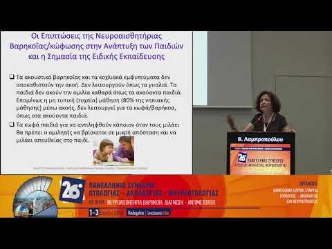 Β. Λαμπροπούλου - Η εκπαίδευση των παιδιών με νευροαισθητήρια βαρηκοΐα