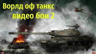 Ворлд оф танкс видео бои 2