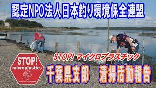 「STOP!マイクロプラスチック千葉県支部 清掃活動報告」 2021.10.10   未来へつなぐ水辺環境保全保全プロジェクト Go!Go!NBC!