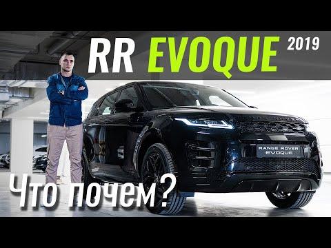 Landrover Range Rover Evoque Внедорожник класса J - тест-драйв 3