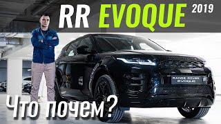 Новый Evoque не дороже старого?! Range Rover в ЧтоПочем s08e08