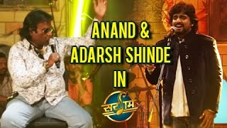 Sargam | Anand Shinde & Adarsh Shinde Performance | Zee Yuva Music Show