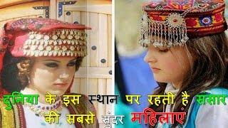 दुनिया के  इस स्थान पर रहती हैं L संसार की सबसे खूबसूरत महिलाएं  Ll Strange World Hindi Ll