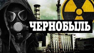 ЧЕРНОБЫЛЬ -  Документальный фильм о Чернобыльской АЭС