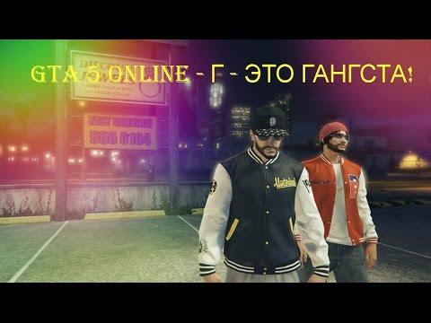 GTA 5 Online - Г - ЭТО ГАНГСТА!