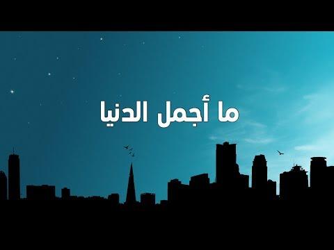 سورة يوسف كاملة - بصوت أحمد بن علي العجمي