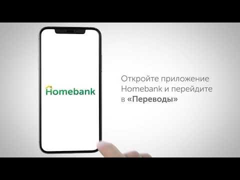 Как снять наличные без карты через приложение Homebank