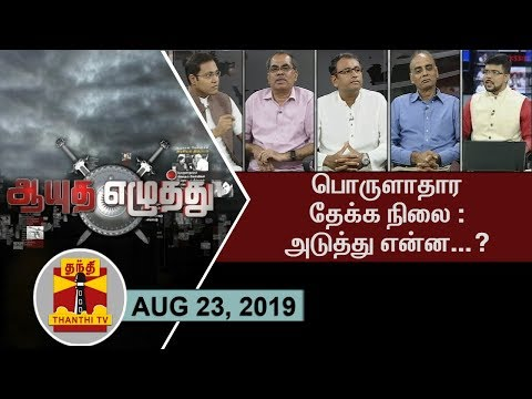 (23/08/2019) Ayutha Ezhuthu : Decline in Economic Growth : What's Next..? ThanthiTV