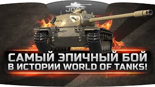 Самый Эпичный Бой в World Of Tanks! Джов и банда вытягивают катку со дна!