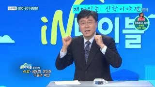 [C채널] 재미있는 신학이야기 In 바이블 - 조직신학 41강 :: 성도의 견인과 구원의 확신