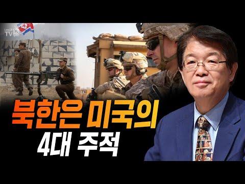 [이춘근의 국제정치 216-2회] 북한은 미국의 4대 주적Thumbnail