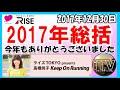 2017年振り返り【2017年12月30日】高橋尚子のkeep On Running No.61