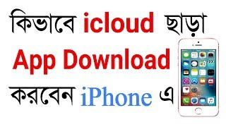 How to Download Free and Paid app without icloud (Bangla)