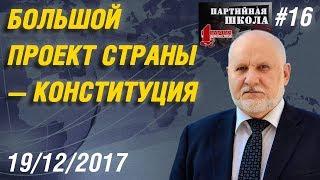 ПАРТШКОЛА ПНТ #16 «Большой проект страны — конституция» Степан Сулакшин