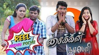 Reel Anthu Pochu | Season 2 | Sneak Peak | Madras Central | YUV Originals