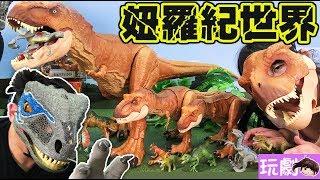 【玩劇】妞妞跑進侏羅紀世界變成恐龍了!?[NyoNyoTV妞妞TV玩具]