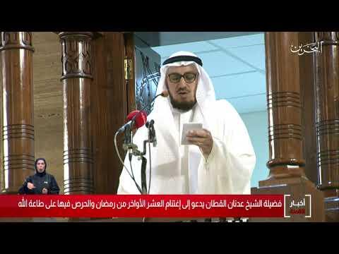 البحرين مركز الأخبار فضيلة الشيخ عدنان القطان يدعو للإجتهاد في العبادة في العشر الأواخر من رمضان
