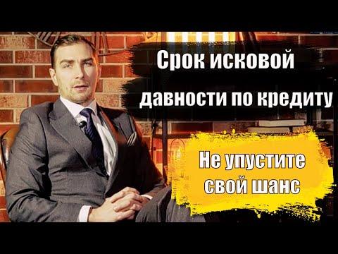 ✅ Как применить Сроки исковой давности по Кредиту в Украине | адвокат Дмитрий Головко