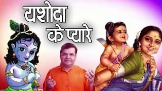 यशोदा के प्यारे !! New Krishna Bhajan 2018 !! Best Bhajan
