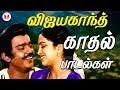 பல கோடி இதயங்களை கவர்ந்த விஜயகாந்த் காதல் பாடல்கள் | Vijayakanth Romantic Song | Hornpipe Songs