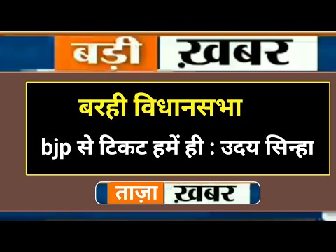 बरही विधानसभा : BJP से टिकट की रेस मे Uday Sinha उतरे : || झारखंड विधानसभा चुनाव 2019 ||